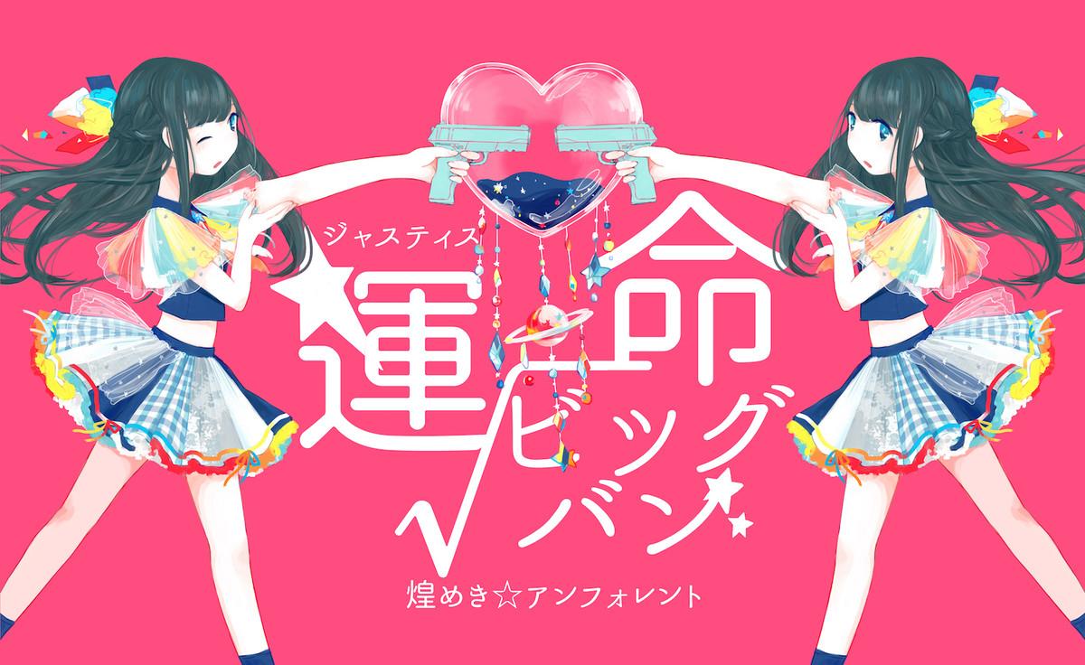 煌めき☆アンフォレントの画像 p1_8