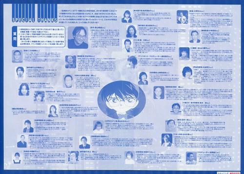 名探偵コナン 天国へのカウントダウンの画像 p1_12