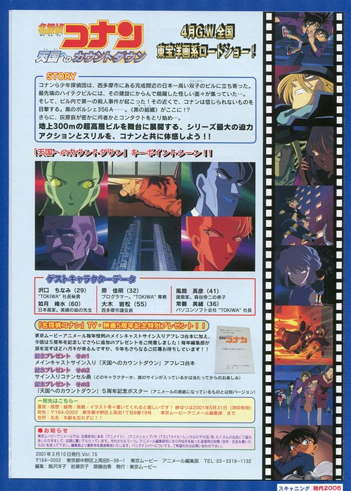 名探偵コナン 天国へのカウントダウンの画像 p1_10