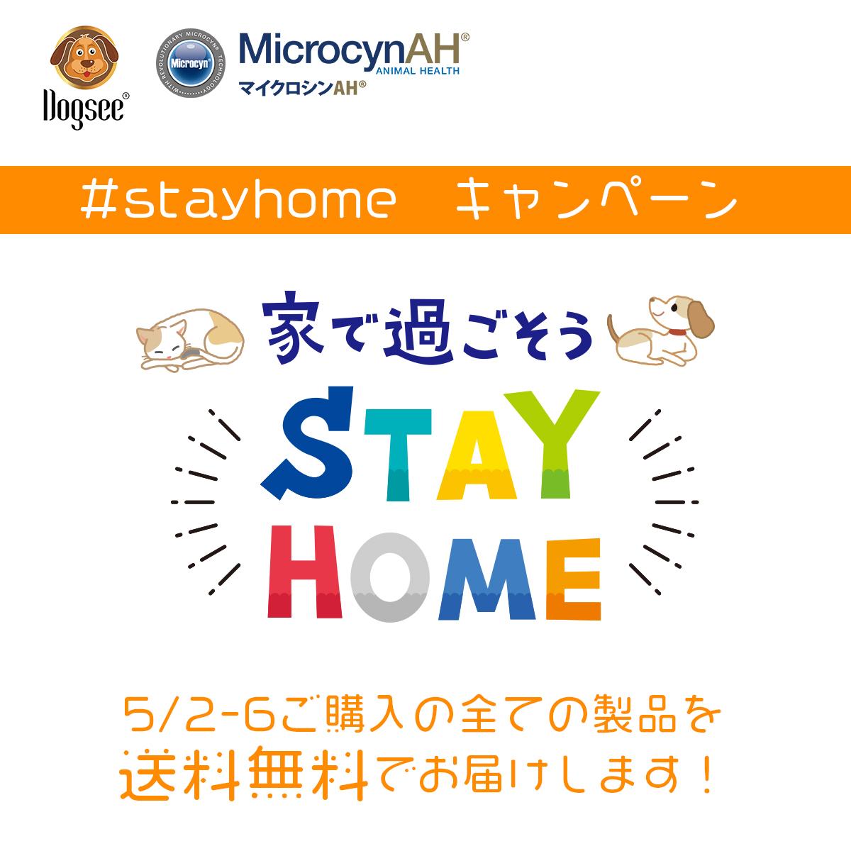 #stayhomeしよう GW<送料無料>キャンペーン