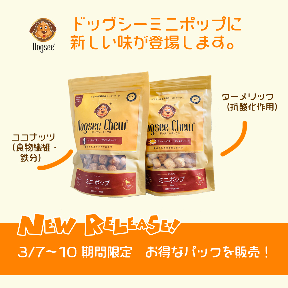 新発売! 大人気のミニポップに新しい味が2つ登場
