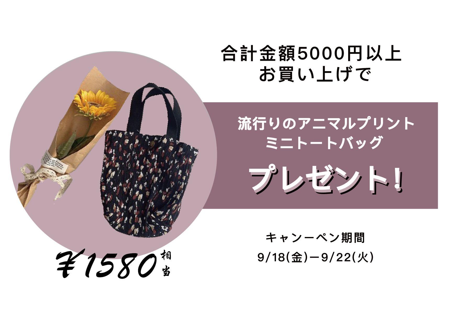 【プレゼントあり】1580円のアニマルミニトートバッグをプレゼント!