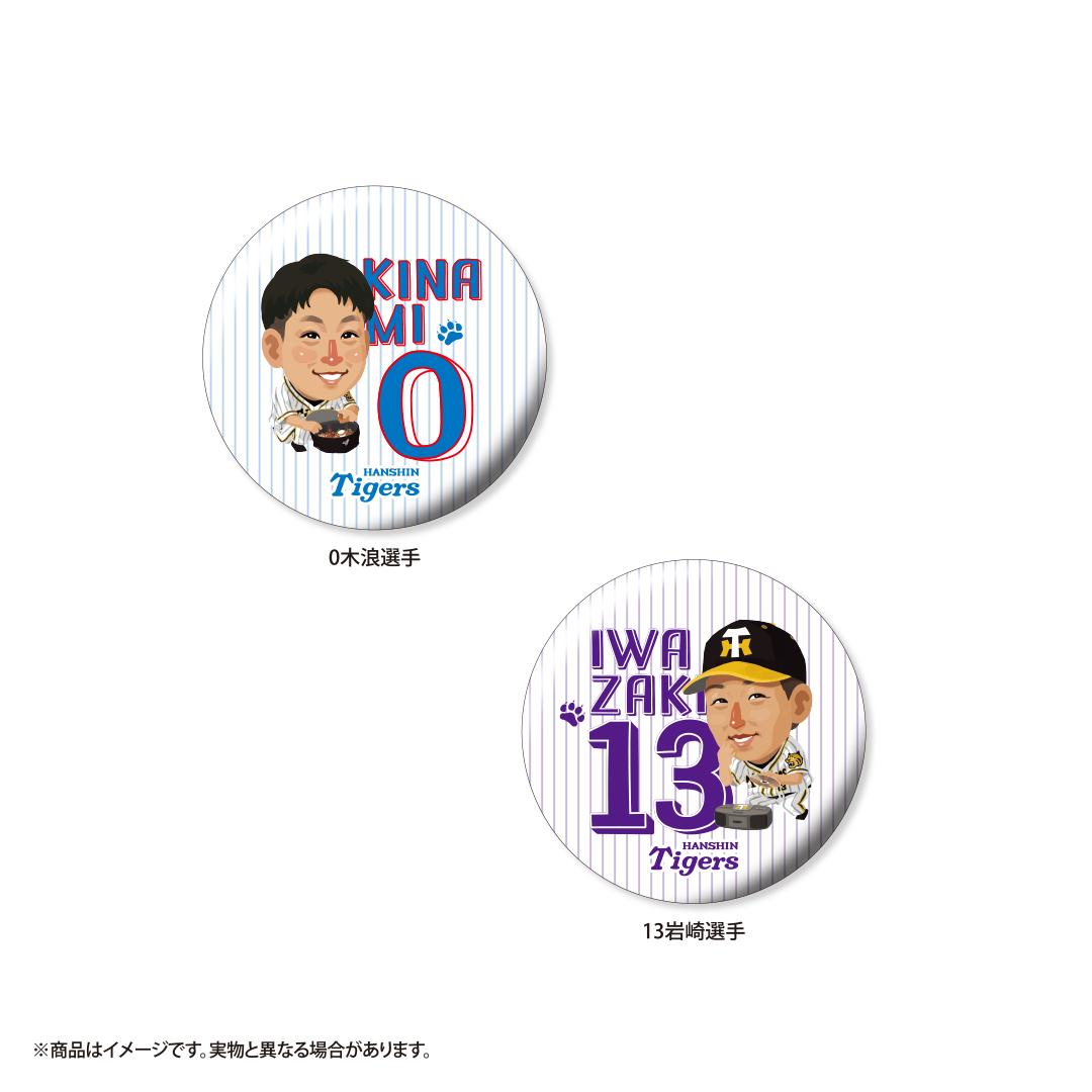 【新商品】21阪神タイガース×マッカノーズ・缶バッジ(シークレット)のご紹介です!