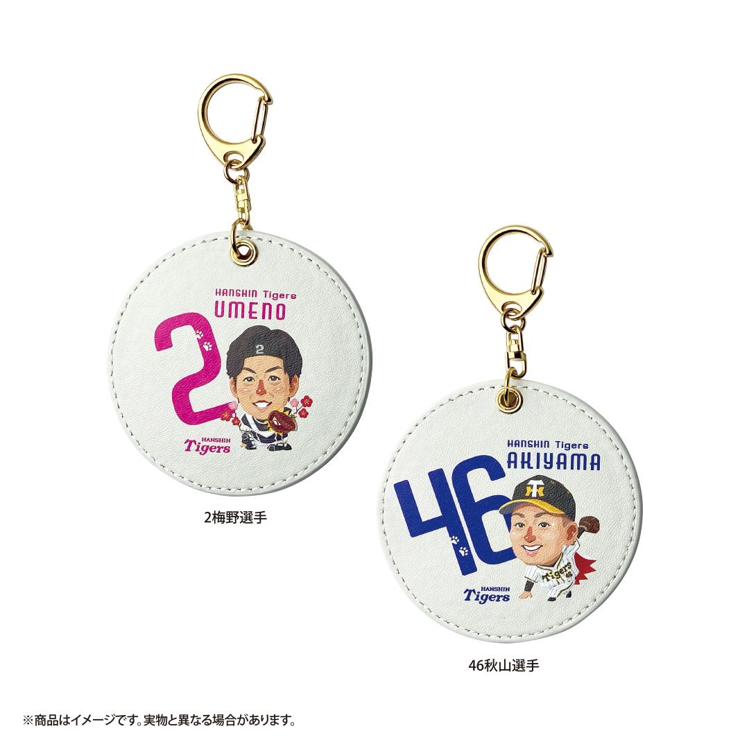 21阪神タイガース×マッカノーズ ミラーキーホルダーのご紹介です!