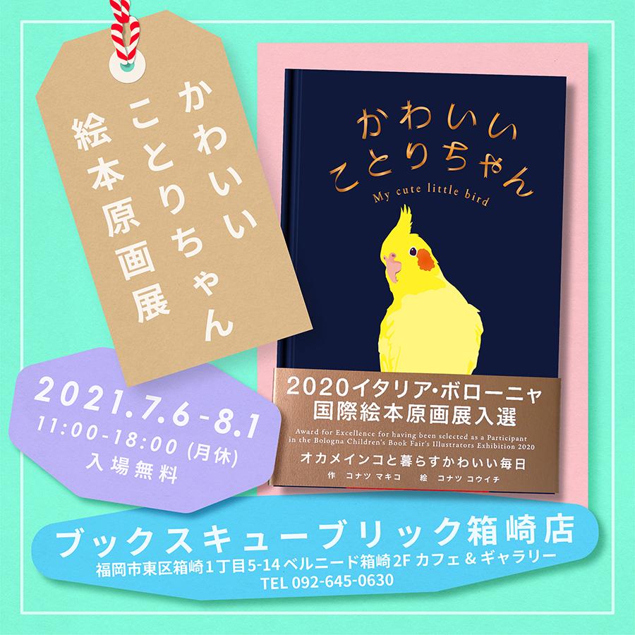 心がもふもふする夏を。 7月に福岡で『かわいいことりちゃん』絵本原画展が開幕。