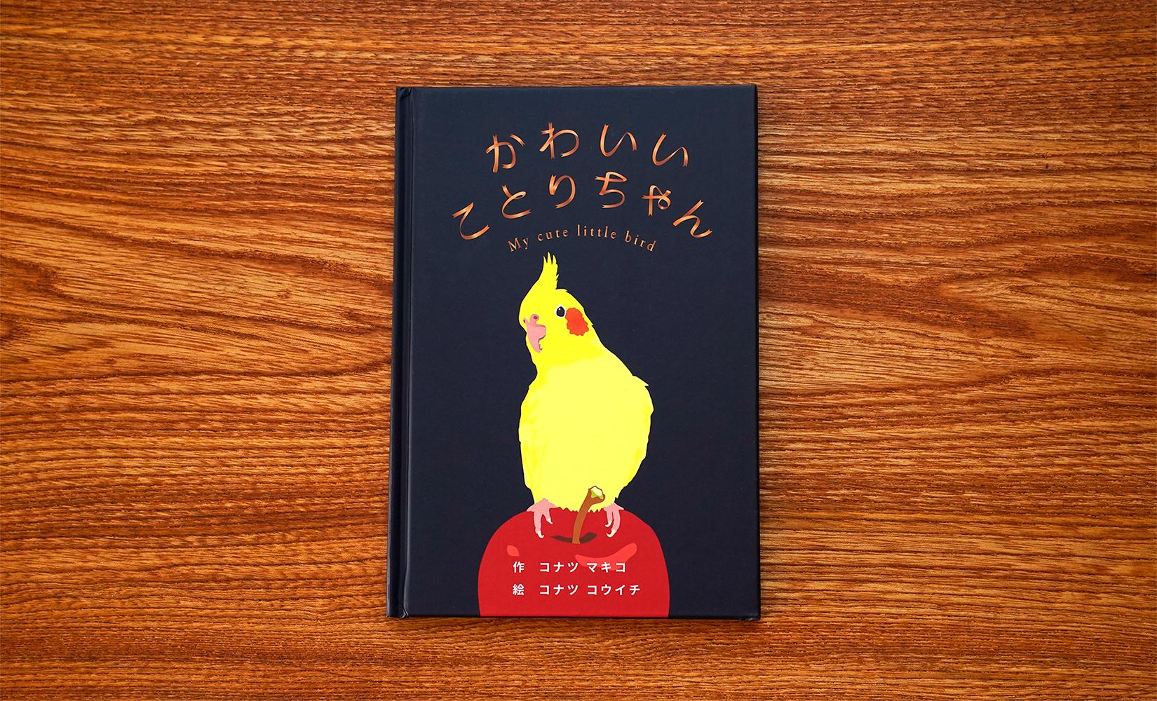 絵本『かわいいことりちゃん』取り扱い店舗 (随時更新中)