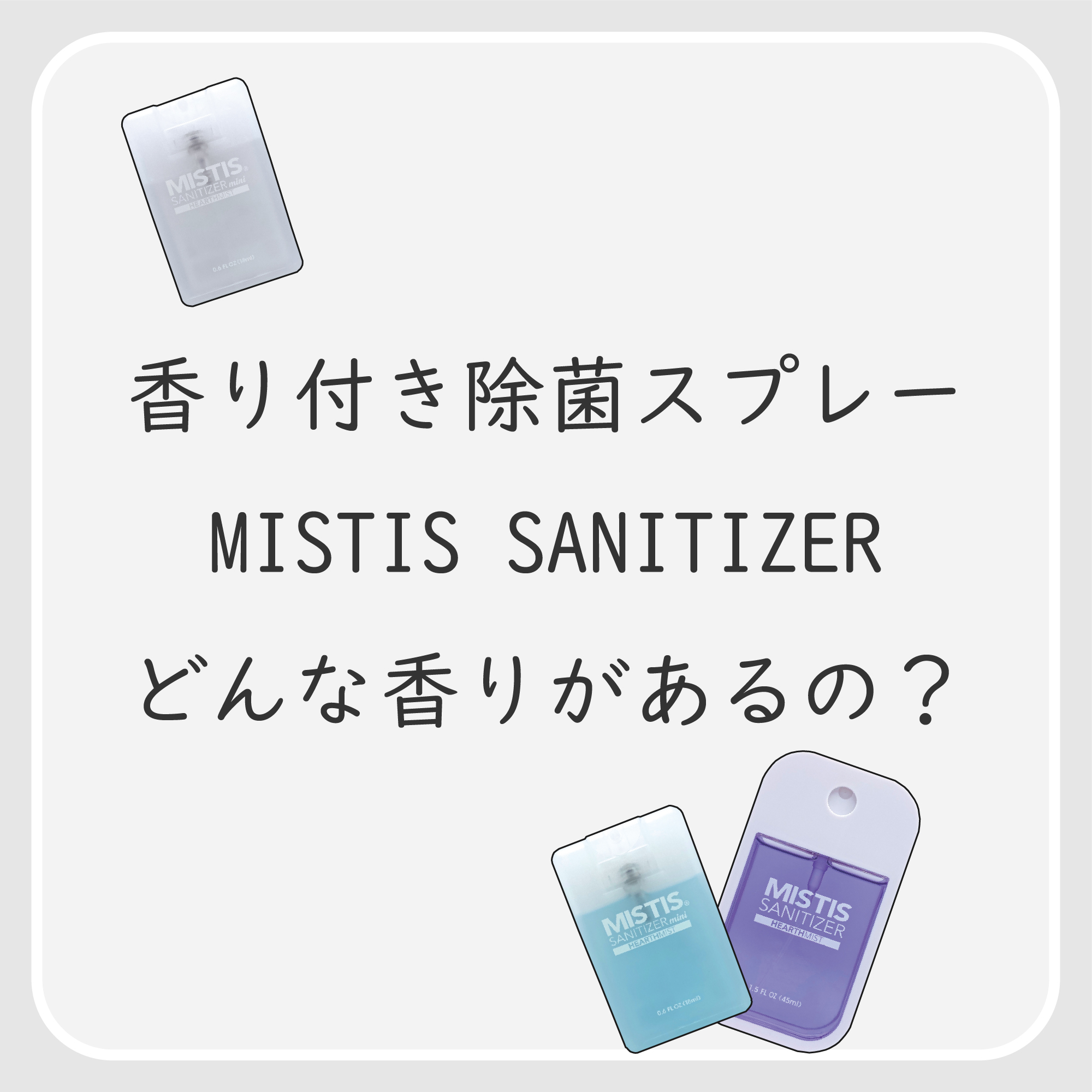 ◆Part 2◆アロマ除菌スプレーMISTIS SANITIZERの香りをご紹介