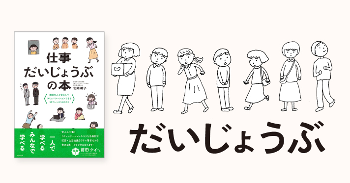 新刊『仕事だいじょうぶの本』読むだけで働くコミュニケーションが身に付く!