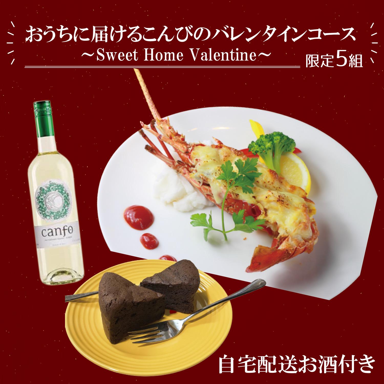【限定5組❣】お家に届く☆こんびのバレンタイン特別コース♡