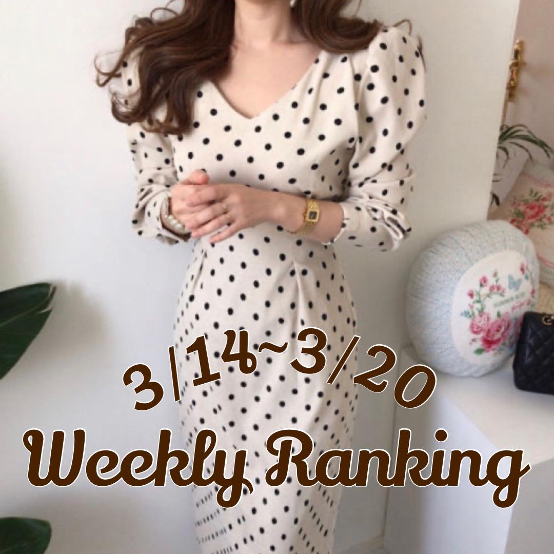 👑 Weekly ranking《 3/14~3/20 》👑