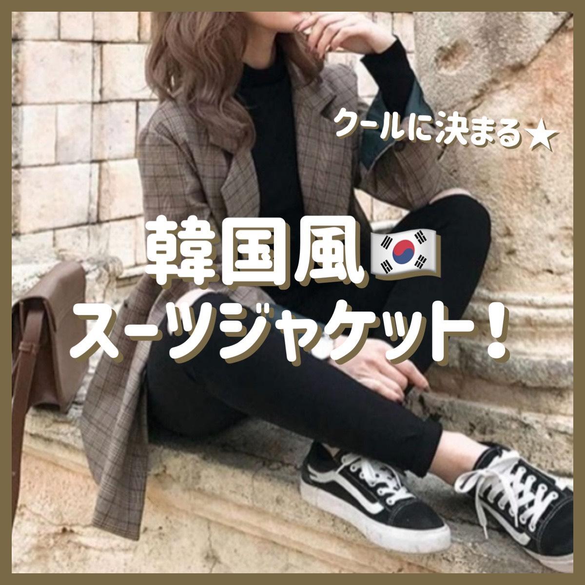 韓国風🤎スーツジャケット特集!!