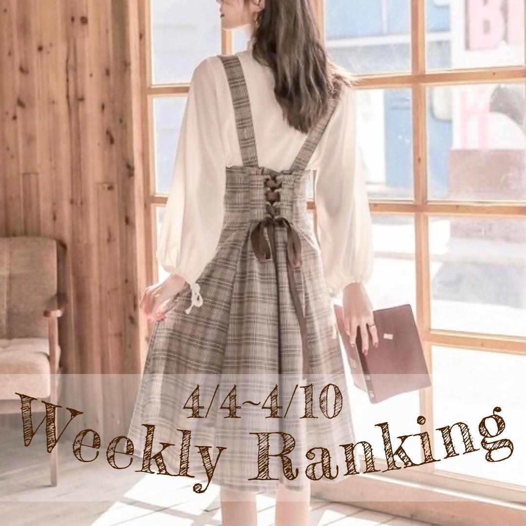 👑 Weekly ranking《 4/4~4/10 》👑