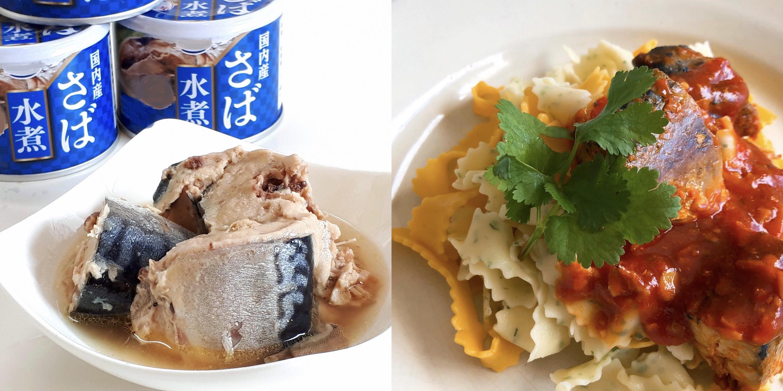 ハーブでサバ缶をもっと美味しく!『ハーブ香るサバのトマト煮パスタ』レシピをご紹介!
