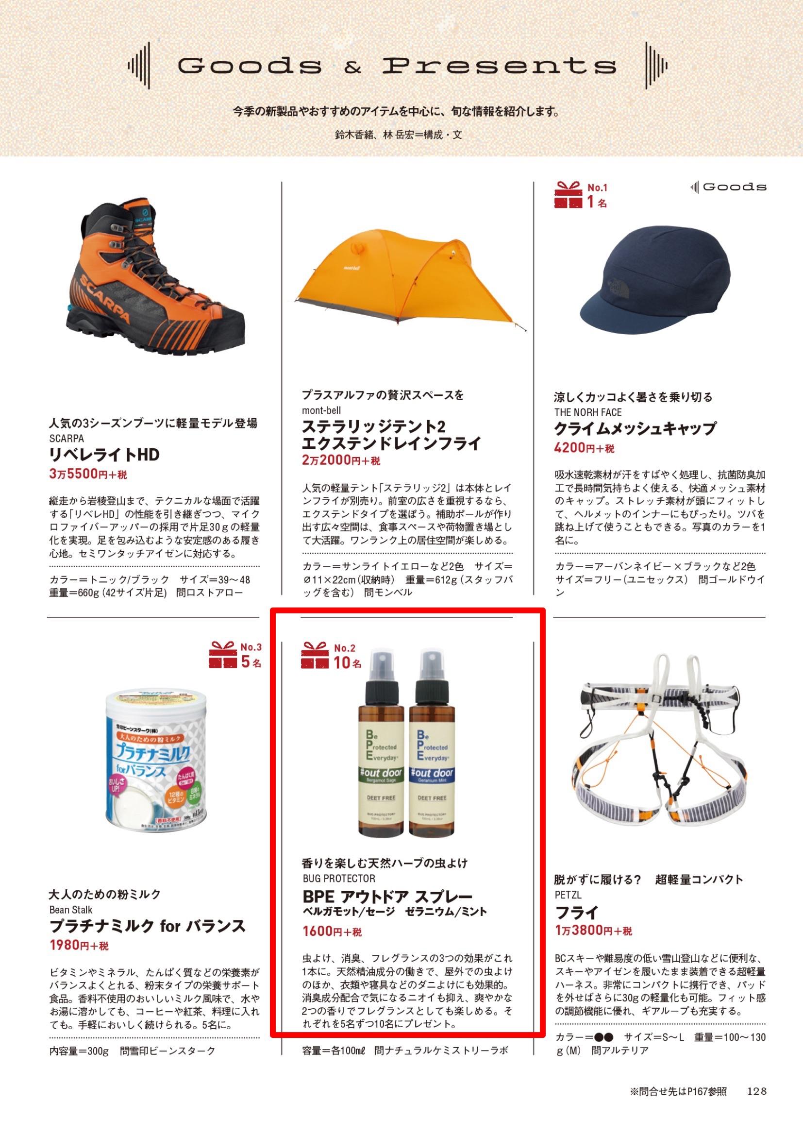 ◆掲載報告 『山と渓谷』8月号◆