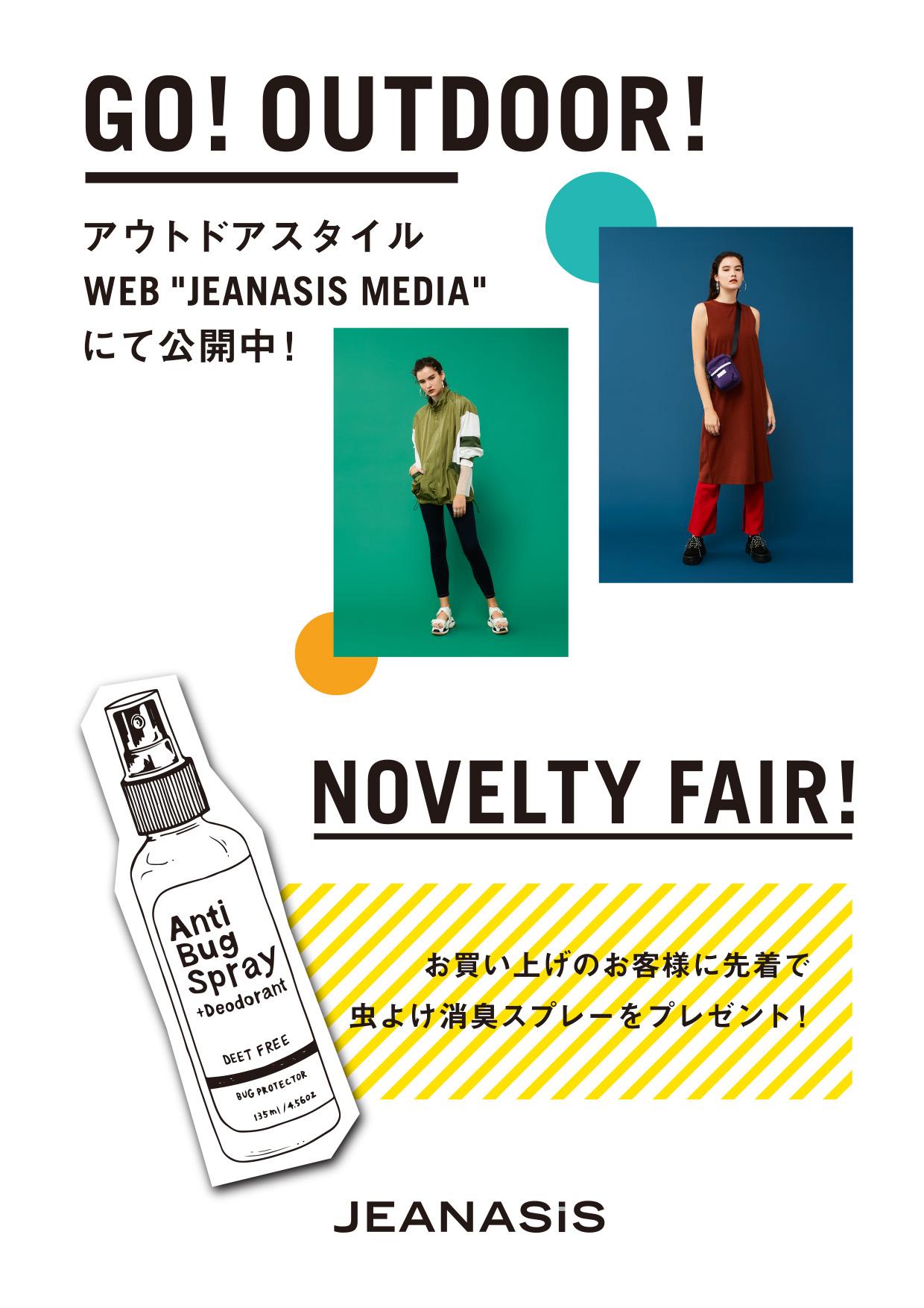 ◆8月3日 - 無料配布◆ Anti Bug Sprayをお試しいただくチャンス!