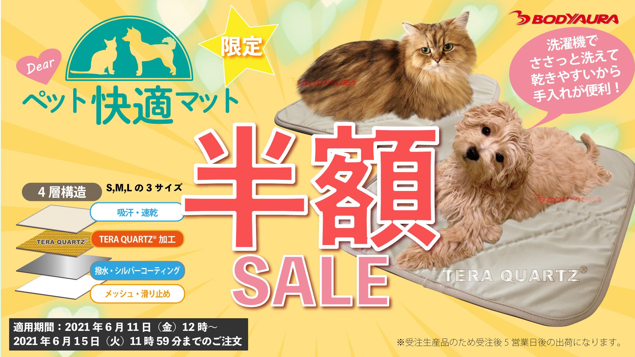 【半額セール】Dear ペット快適マット発売記念セール