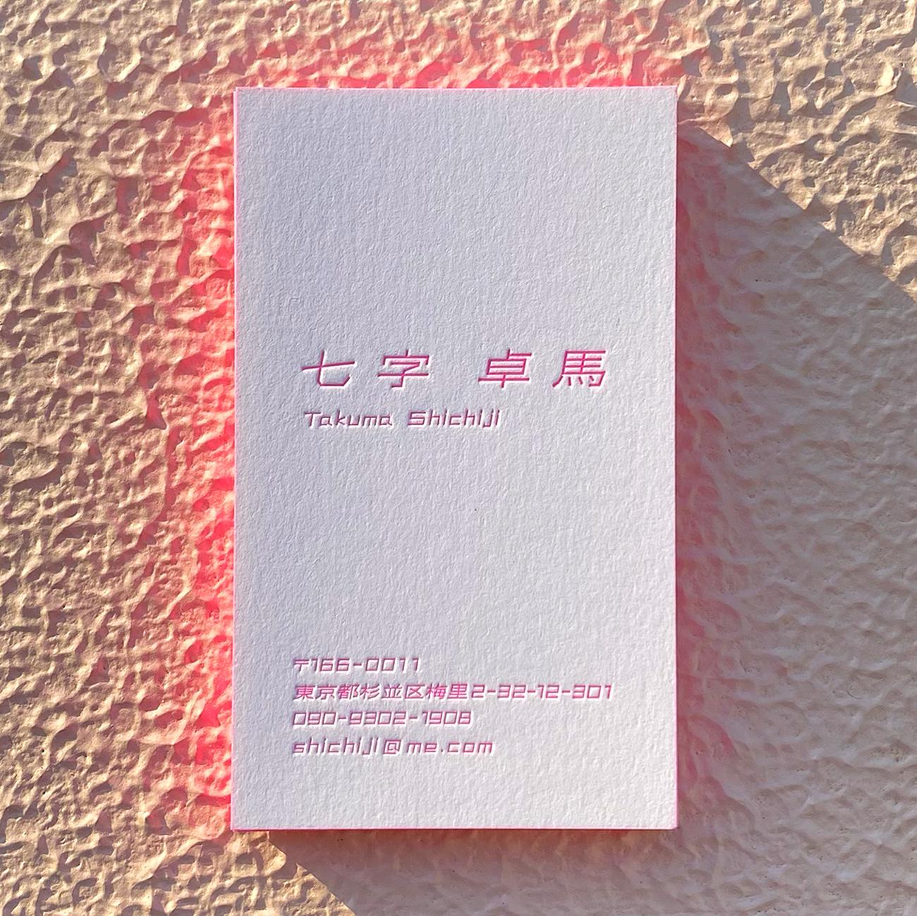 活版印刷+蛍光色+オリジナルフォントの名刺のご提案です