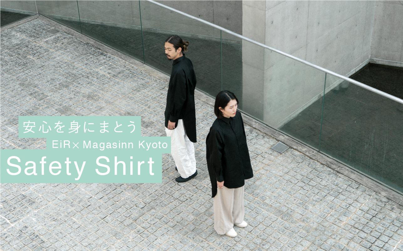 日常のリスクから身を守るプロテクトウェア。「安心」を身にまとうシャツを作りました。