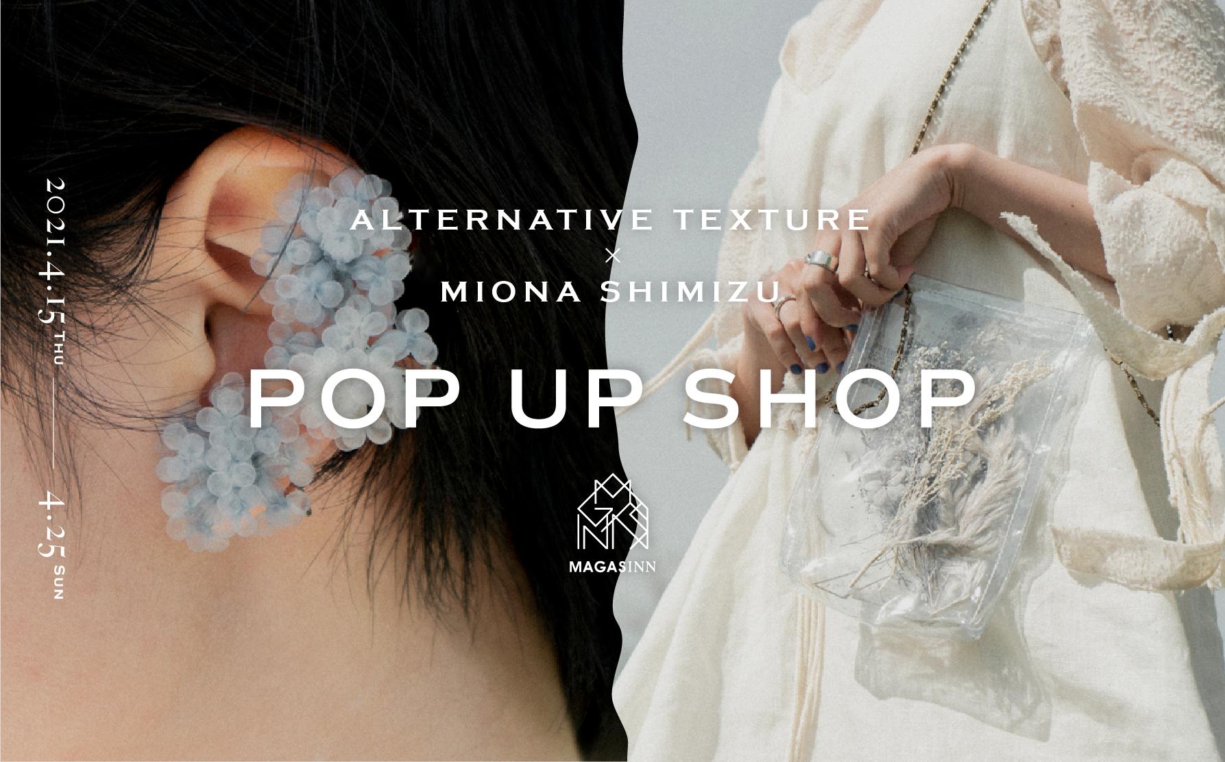 ALTERNATIVE TEXTURE × MINONA SHIMIZU POPUPを開催します。