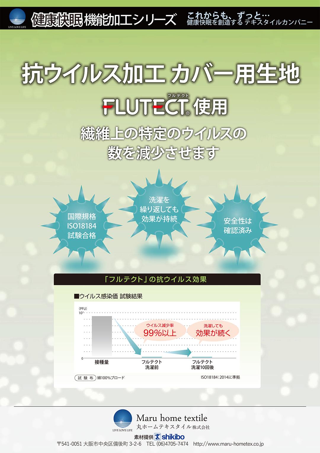 抗ウイルス加工 フルテクト 生地 キャンペーン実施中(2020年9月6日まで)