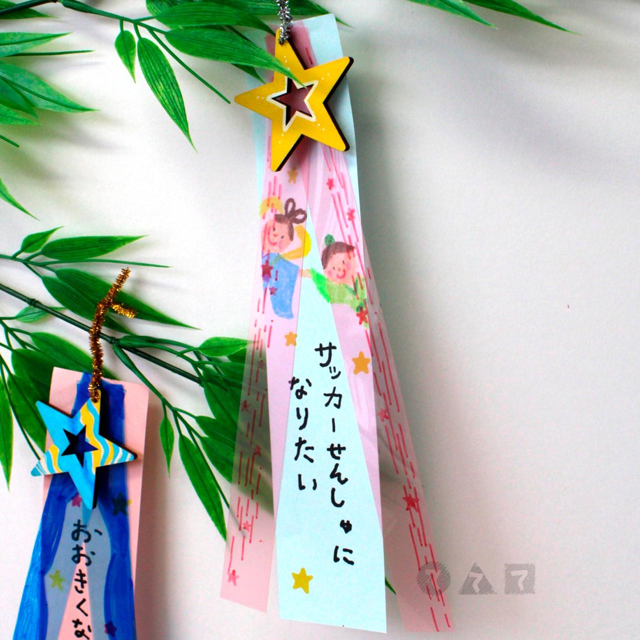 七夕イベントに☆天の川と星のキラキラ短冊