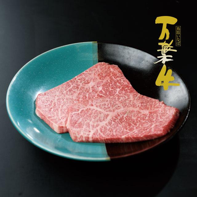 【黒毛和牛】万葉牛モモステーキ(400g)