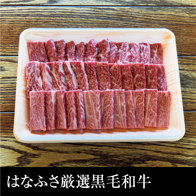 夏本番!美味しい焼き肉をご自宅で!肉匠はなふさ厳選黒毛和牛肩ロース焼肉のご紹介。