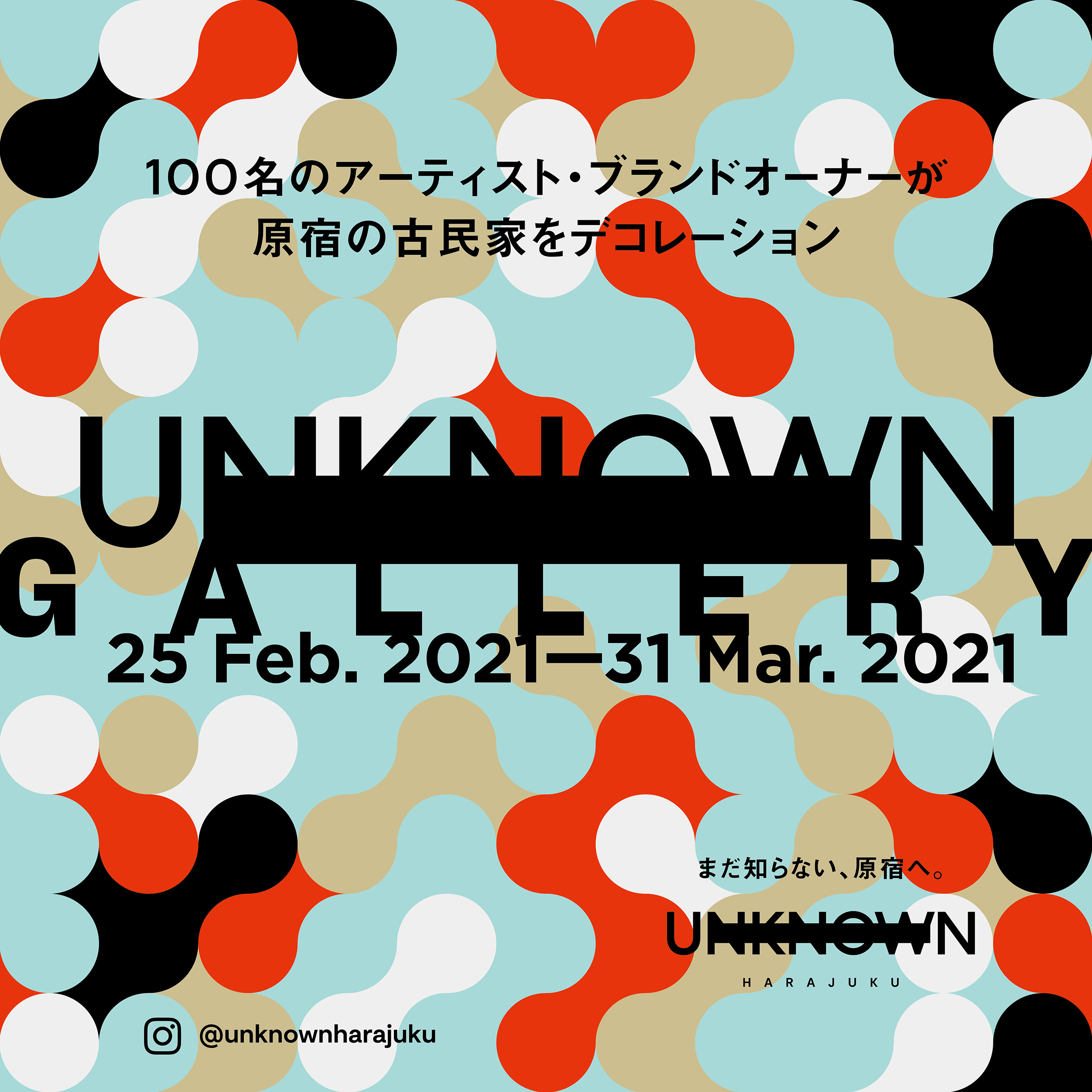 【UNKNOWN GALLERY】2/25〜3/31