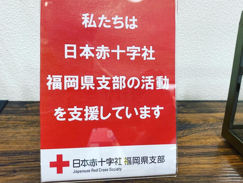 コロナウィルス感染拡大防止 日本赤十字社福岡県支部活動資金寄付