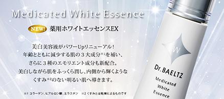 保湿力の高いミルクタイプの美白美容液✨