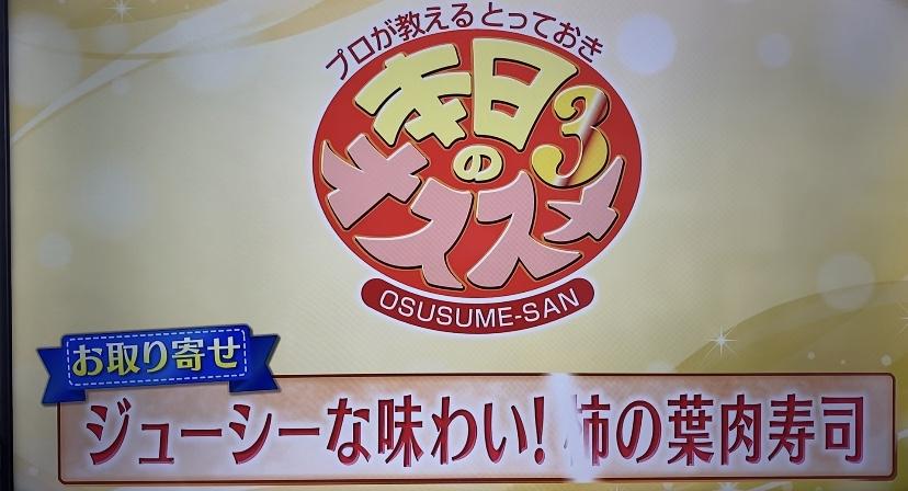 テレビで取り上げて頂きました!肉寿司を柿の葉でつつんだ「柿の葉肉寿司」外出自粛応援規格続行中!