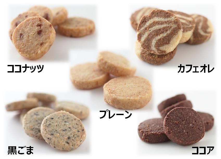 年末年始の帰省の手土産にいかがですか!! ★★Tofu biscuit(おからクッキー)★★