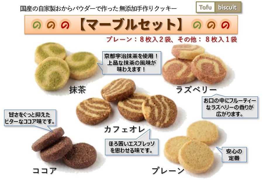 【送料無料】★New★Tofu biscuit(おからクッキー)マーブルセット 新発売!!