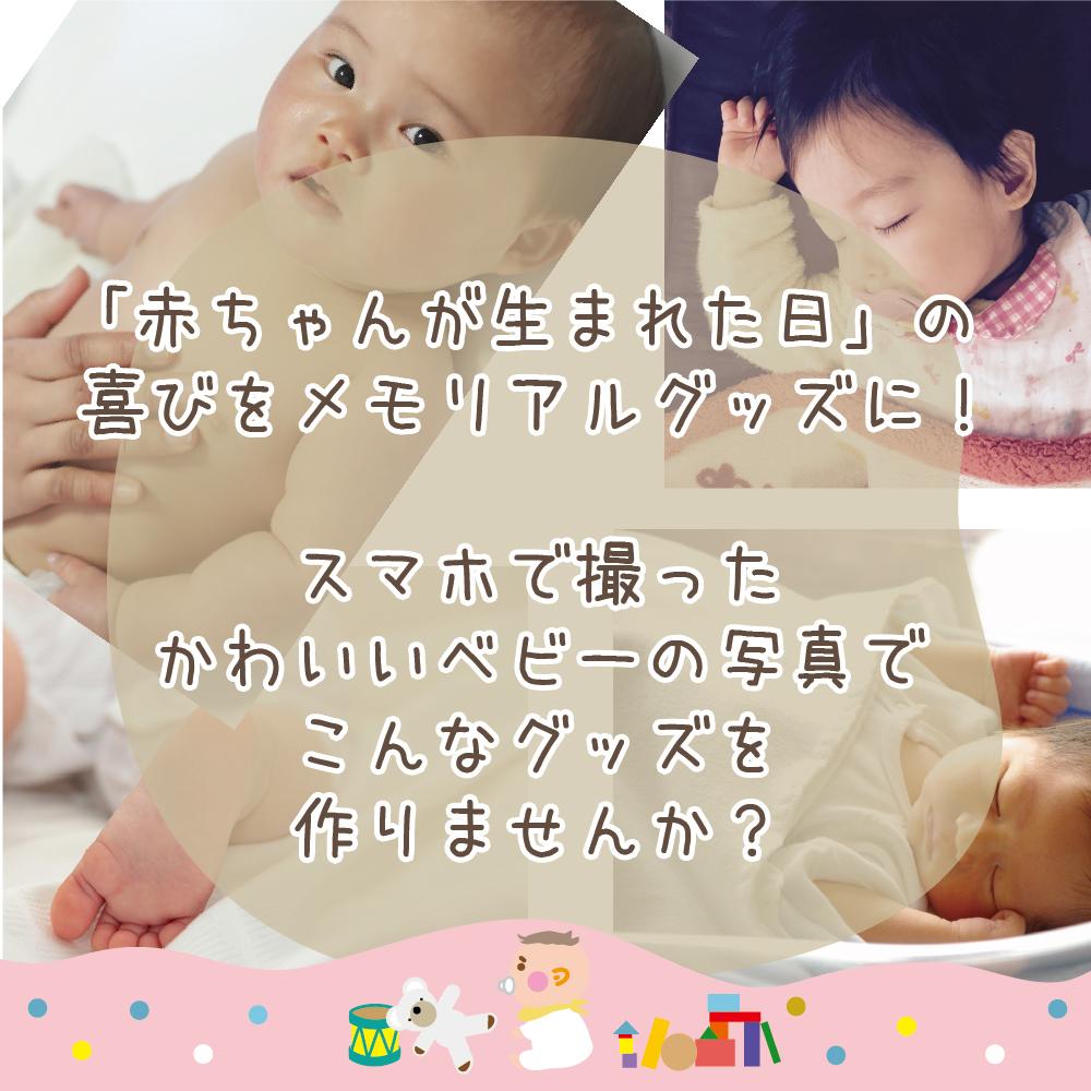 会いに行けない祖父母に贈る!内祝いに「赤ちゃんが生まれた日メモリアルグッズ」