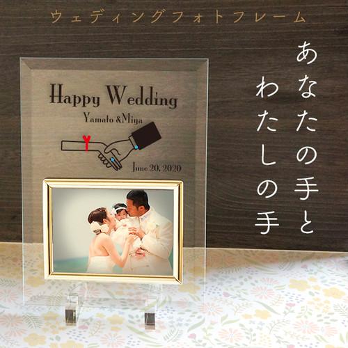 あなたの手と私の手 結婚のプレゼントにカスタムメイドのフォトフレーム