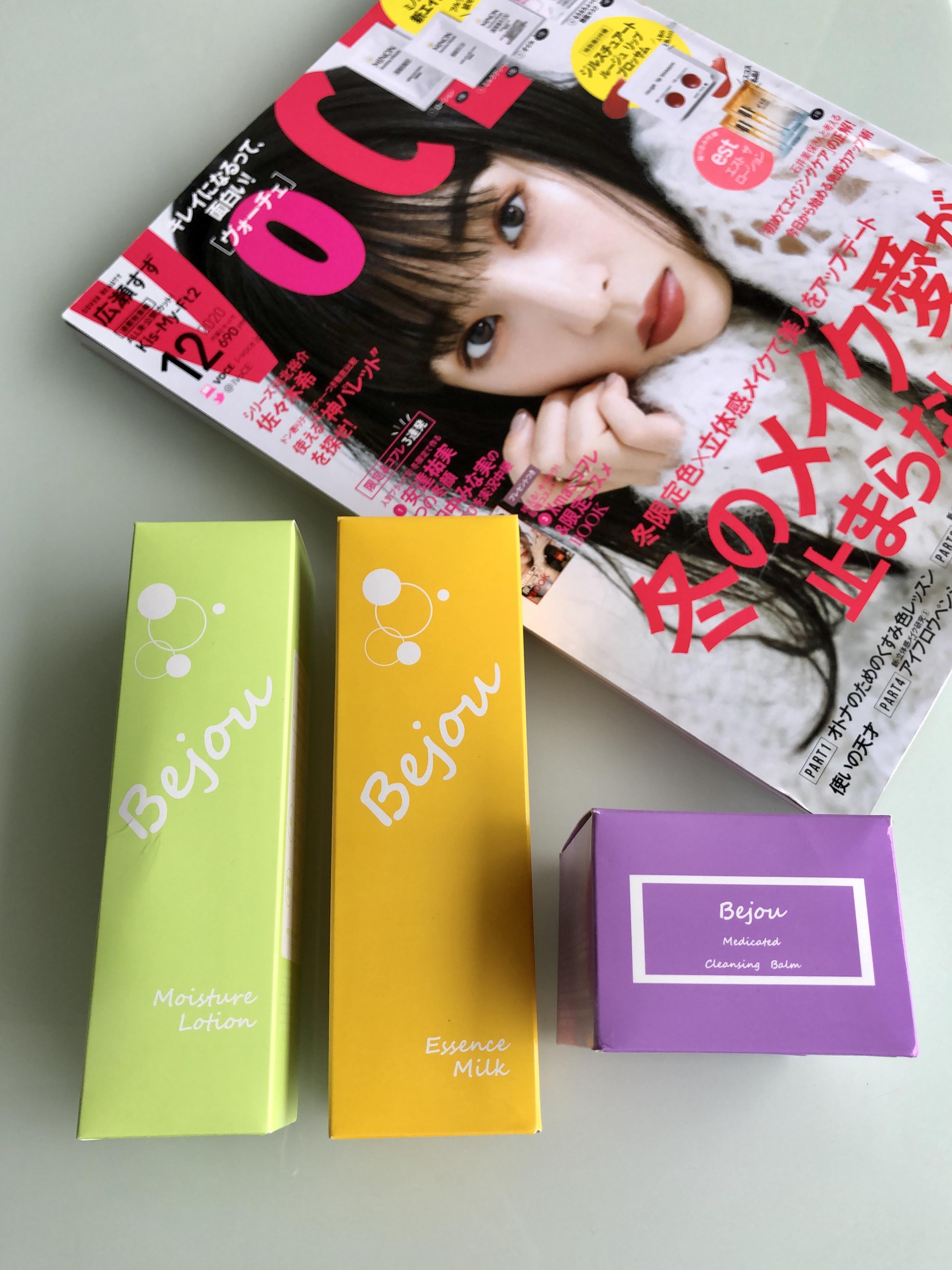 『VOCE ヴォーチェ 12月号』に掲載☆彡注目の美容雑誌掲載コスメ