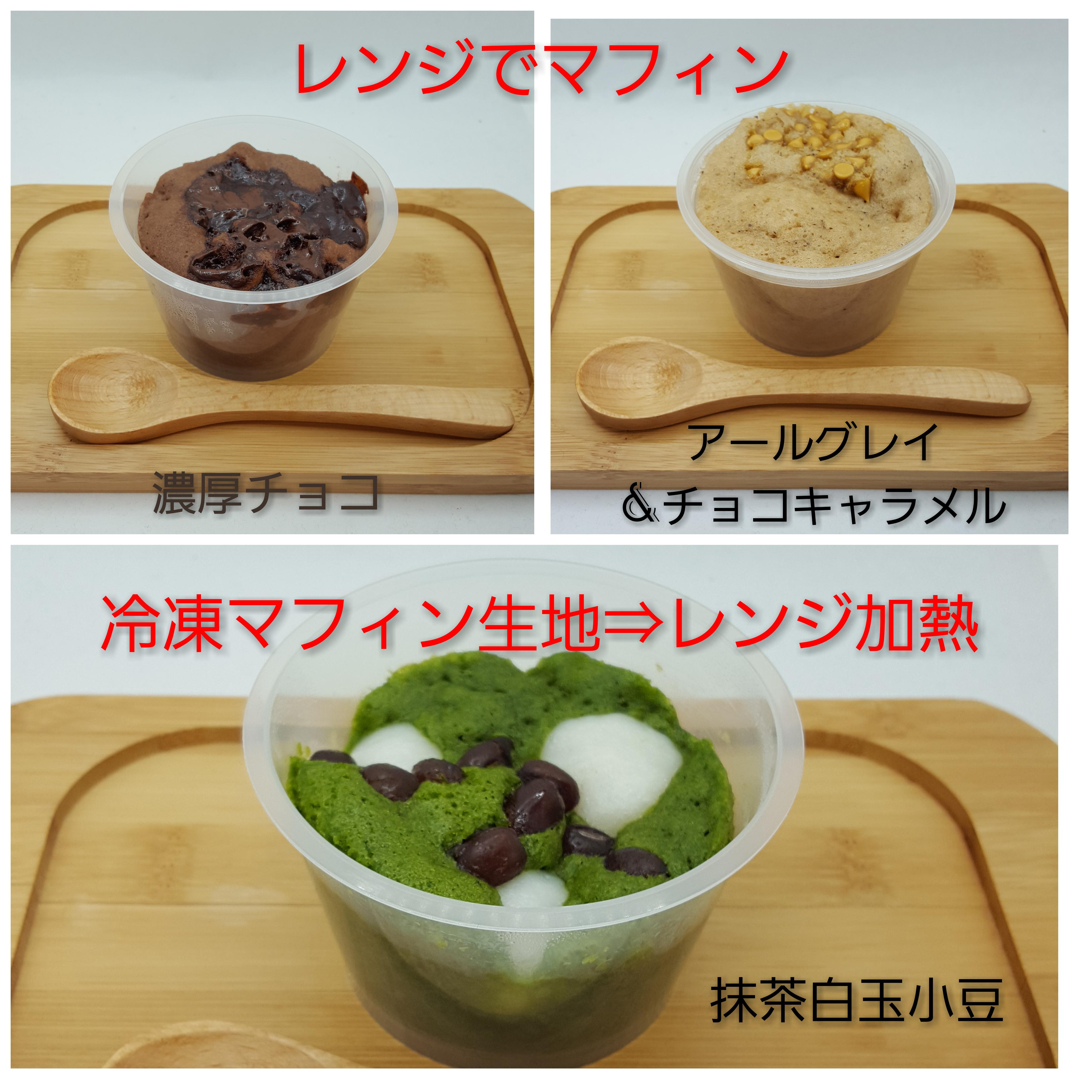 『レンジでマフィン』3種類の味 ★抹茶白玉小豆 ★濃厚チョコ ★アールグレイ&チョコレート