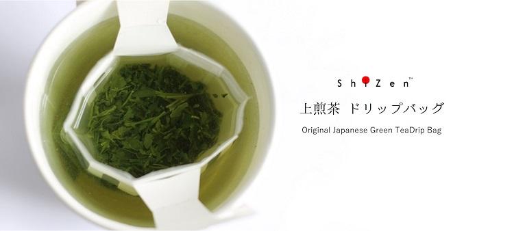ShiZen Tea オリジナルの日本茶では珍しい「上煎茶ドリップバッグ」のご紹介!