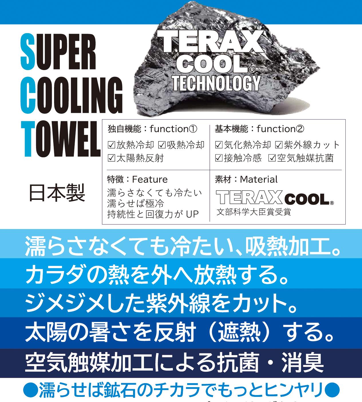 濡らさなくて冷たい【放熱冷却タオル】熱中症対策&衛生対策タオル