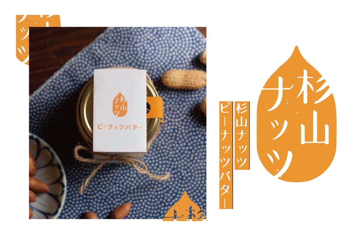 コーヒーのフレーバーの不思議(ピーナッツ祭り編)