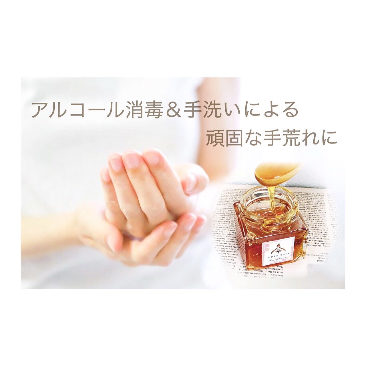 ★APIKOKO★アルコール消毒&手洗いによる頑固な手荒れに。生はちみつ美容液で潤いを♪