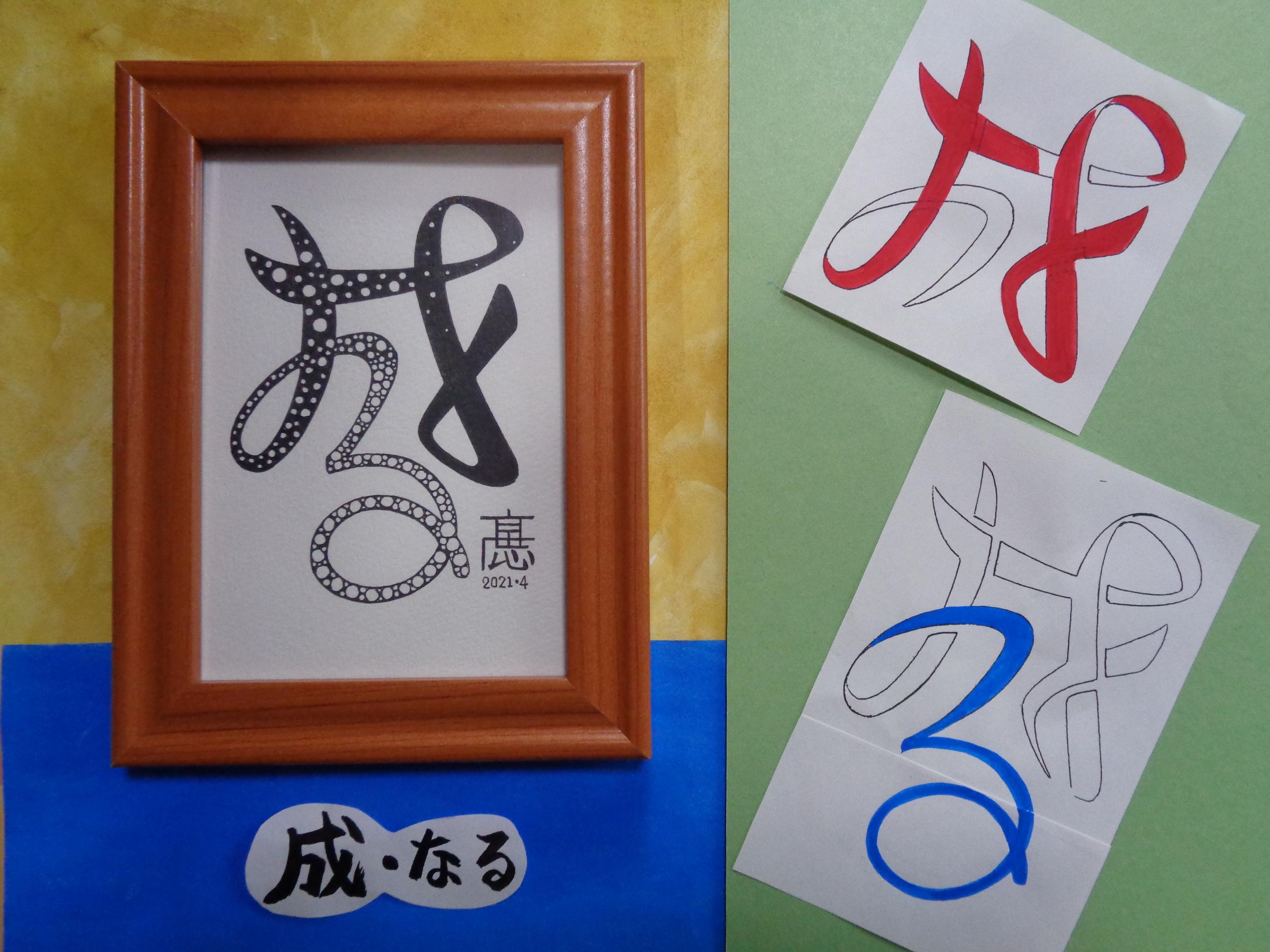 イラスト原画(写真サイズ) 成・なる<黒字・模様>