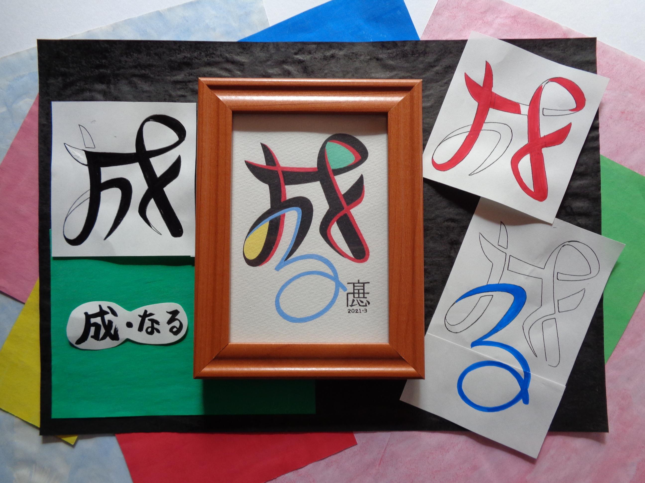 イラスト原画(写真サイズ) 成・なる<カラー>