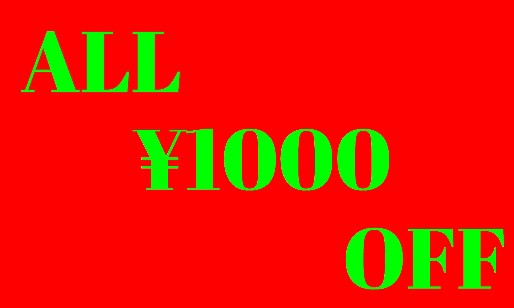 『ALL¥1000OFF』イベントスタート!!
