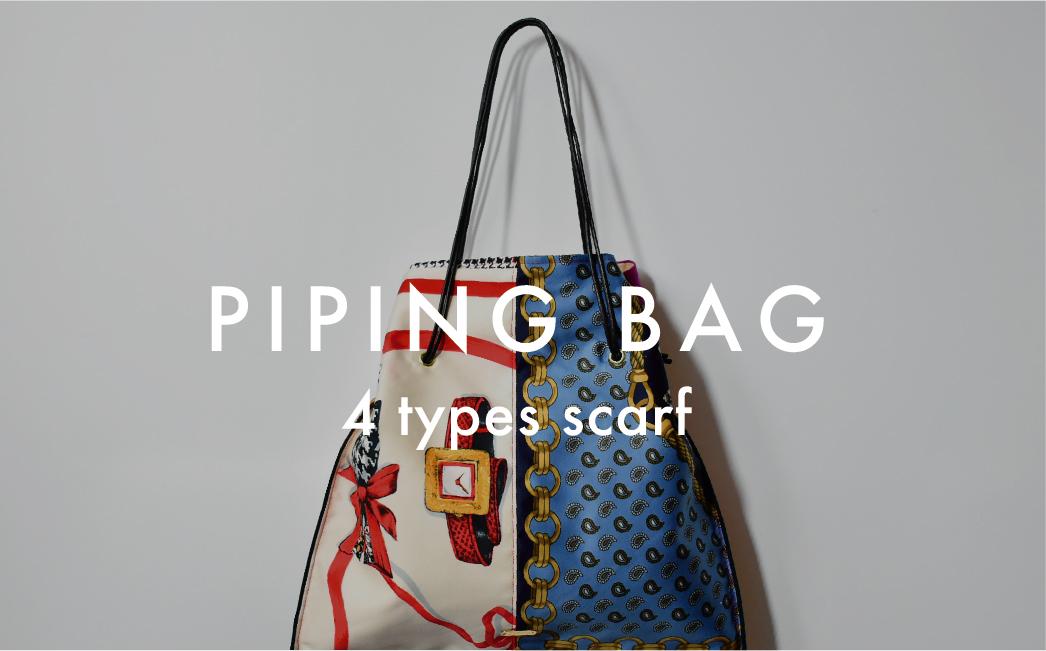 PIPING BAG で見つける、色とりどりの私。