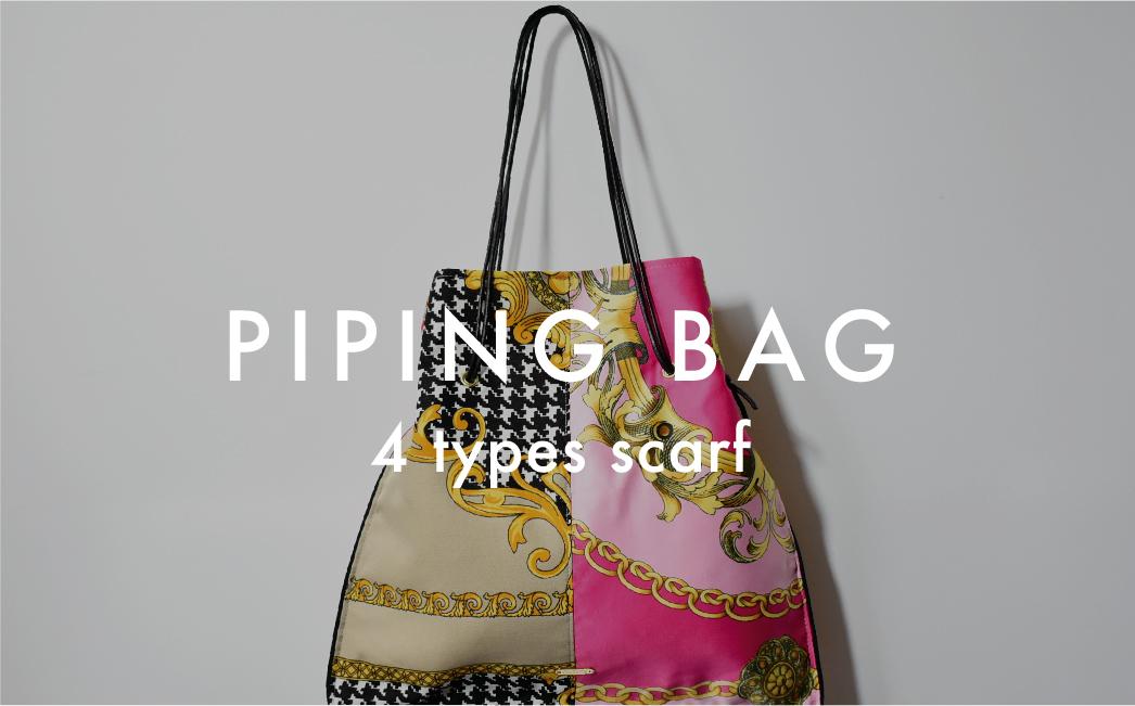 スマートにたためて、使い方色々。PIPING BAG