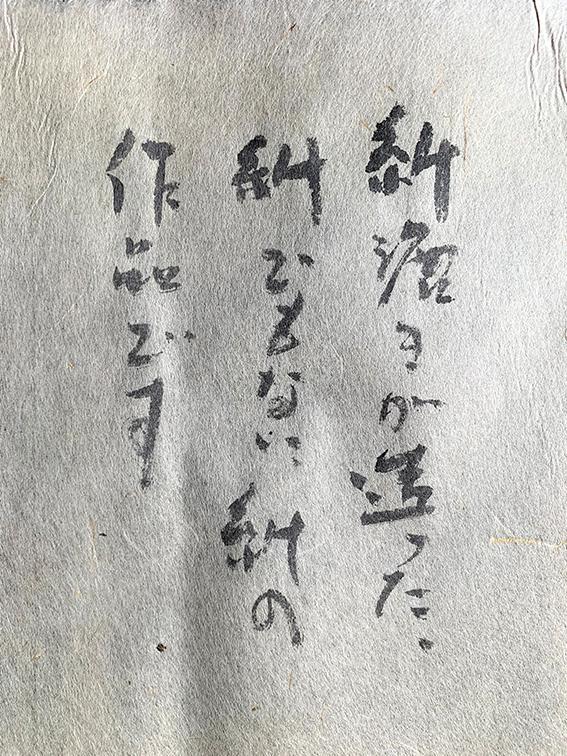 中村功さんの楮の皮を漆で固めた作品のご紹介です