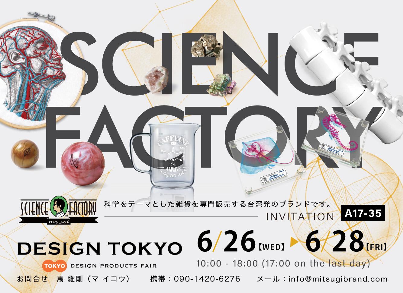 2019 DESIGN TOKYO - 国際 デザイン製品展 出展お知らせ