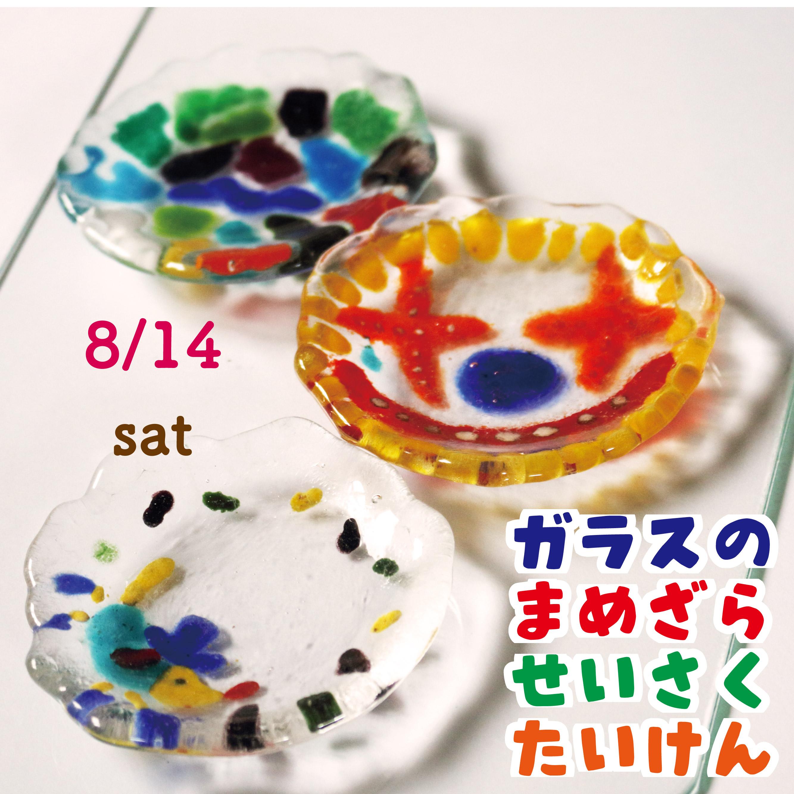 ガラスで豆皿を制作できる体験会のご紹介です♪【Florist SakuSaku(神奈川県)】