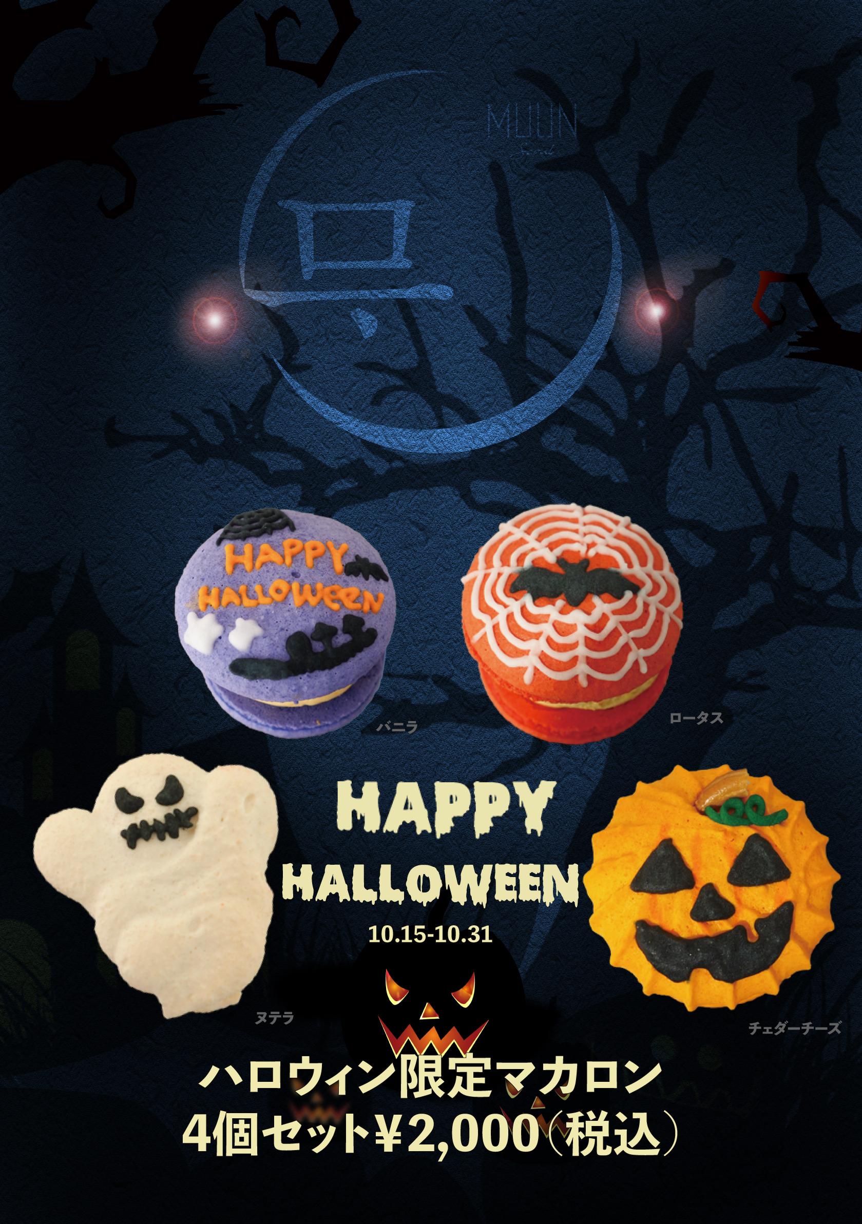 Happy Halloween with MUUN Seoul